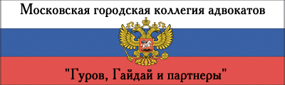 Московская Городская Коллекгия Адвокатов